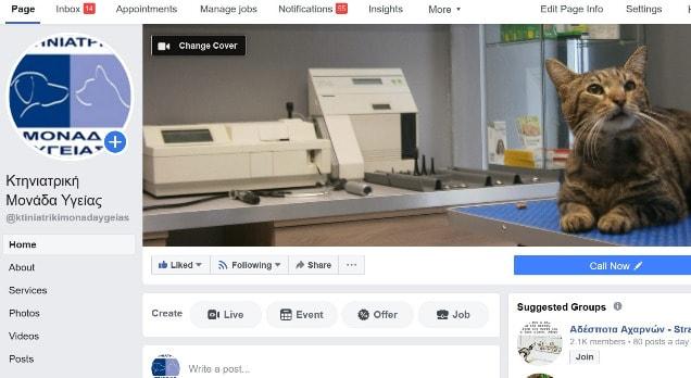 κτηνιατρική κλινική facebook